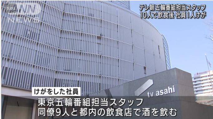 テレビ朝日スポーツ局社員が救急搬送