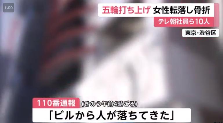 カラオケパセラからテレビ朝日女性社員が転落して救急搬送