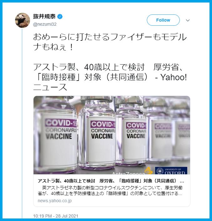 朝日新聞の抜井規泰記者「おめーらに打たせるファイザーもモデルナもねぇ!
