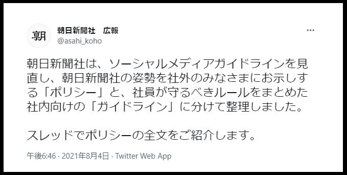 朝日新聞ソーシャルメディアポリシー