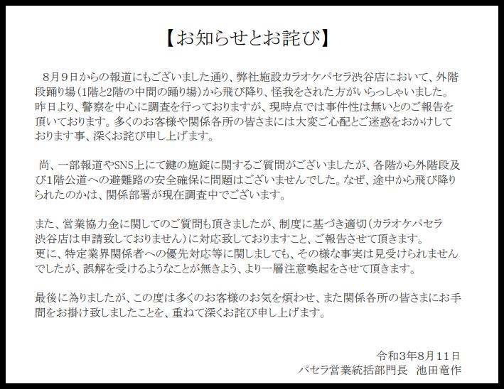 カラオケパセラ謝罪文:テレ朝社員転落事件
