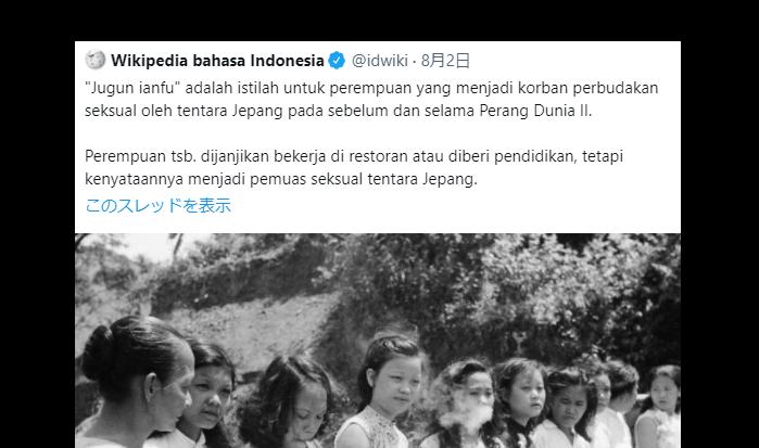 インドネシアWIKIが従軍慰安婦は日本兵の性奴隷とツイート