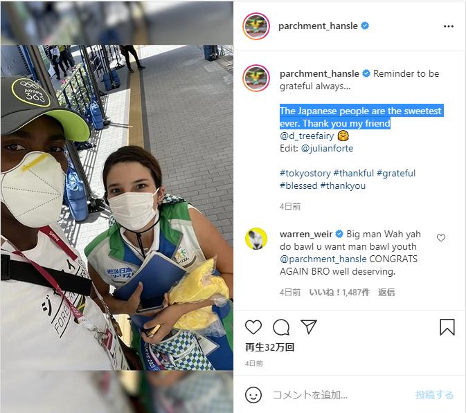 ジャマイカの110mハードル金メダリストが日本のボランティアを賞賛する動画