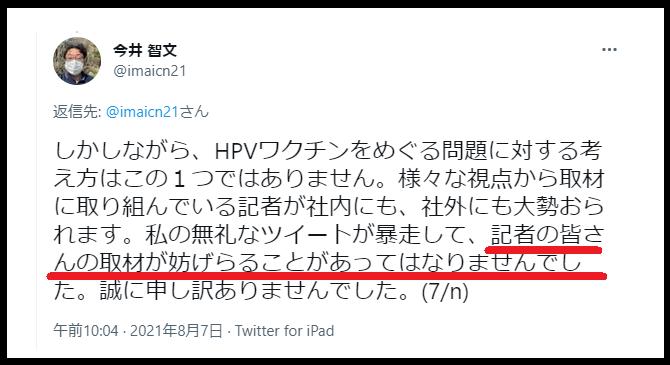 今井智文お詫びツイート