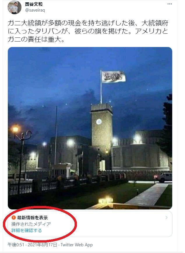 西谷文和が加工されたタリバン旗の虚偽画像をツイート