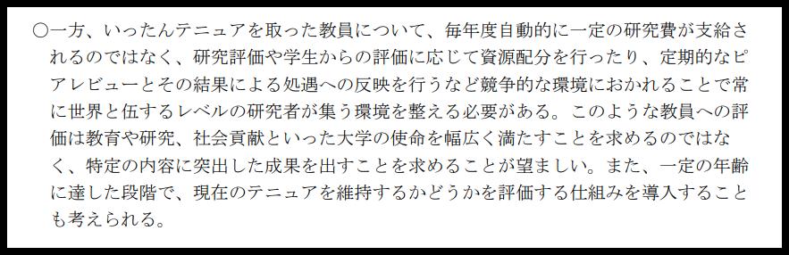 菅政権、稼げる大学