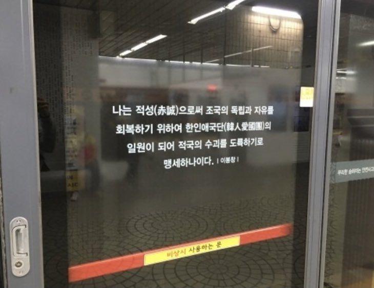李奉昌の天皇暗殺宣言、韓国安国駅ホームドアに倭人屠殺
