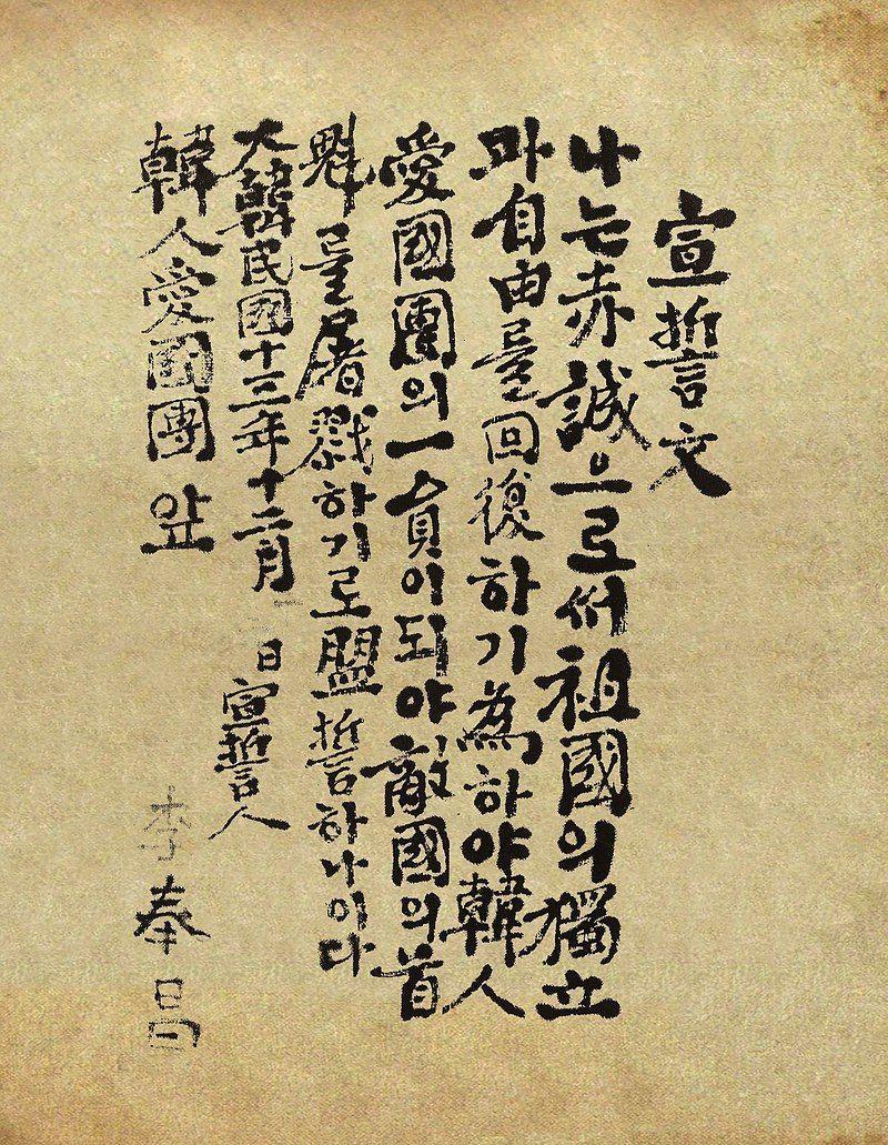 李奉昌の天皇暗殺宣言文