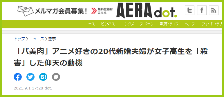 バ美肉と犯罪を結び付けるアエラ:鷲野花夏さん殺害事件報道