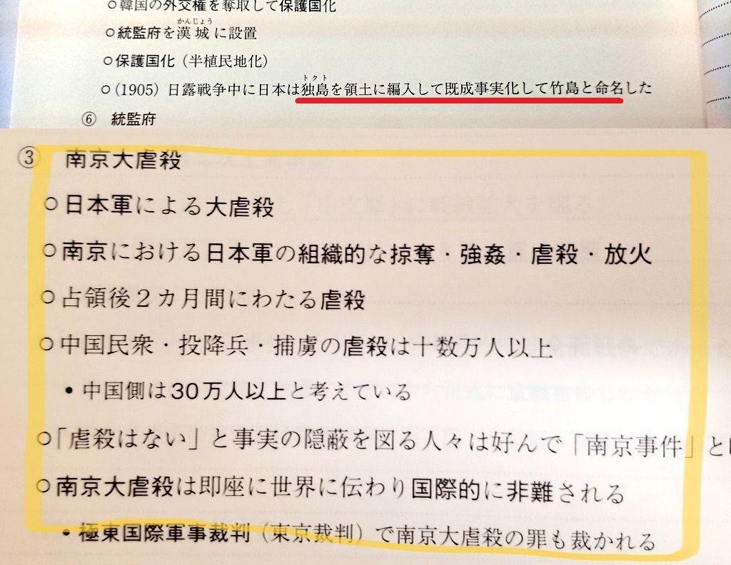 駿台テキストに竹島が独島、南京事件の記述がおかしい