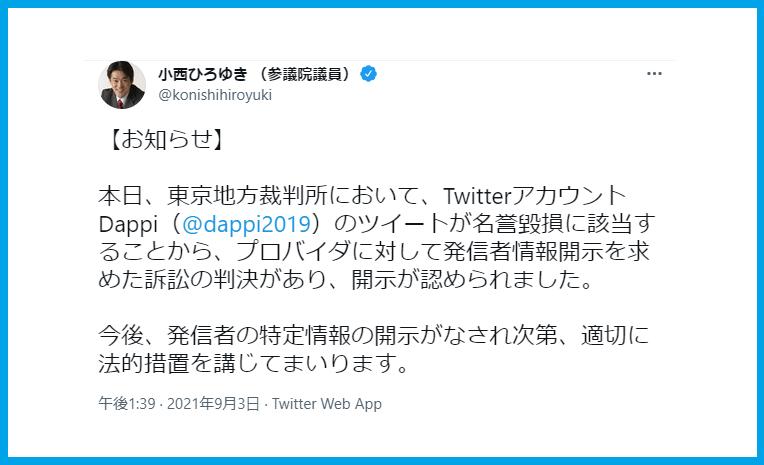 Dappiツイートを小西ひろゆき議員の名誉毀損で発信者情報開示請求決定