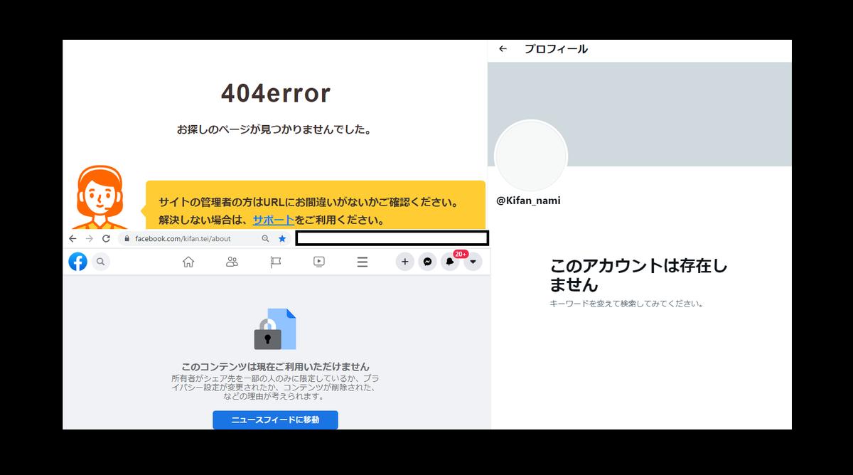 波物語運営のoffice keef のWEBページが削除、逃亡