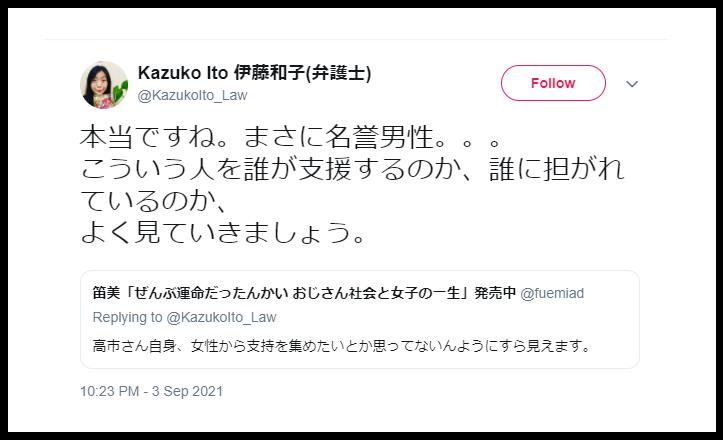 伊藤和子弁護士、高市早苗は名誉男性ツイートを削除