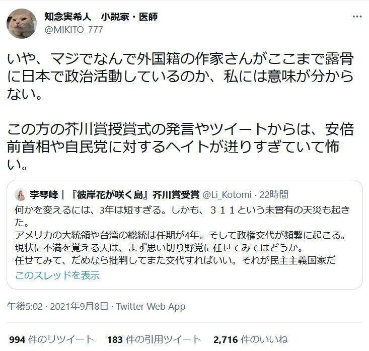 知念実希人の「外国人差別」と李琴峰の政治活動