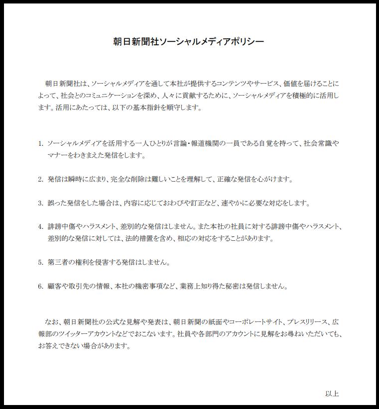 朝日新聞SNSポリシー、ガイドライン