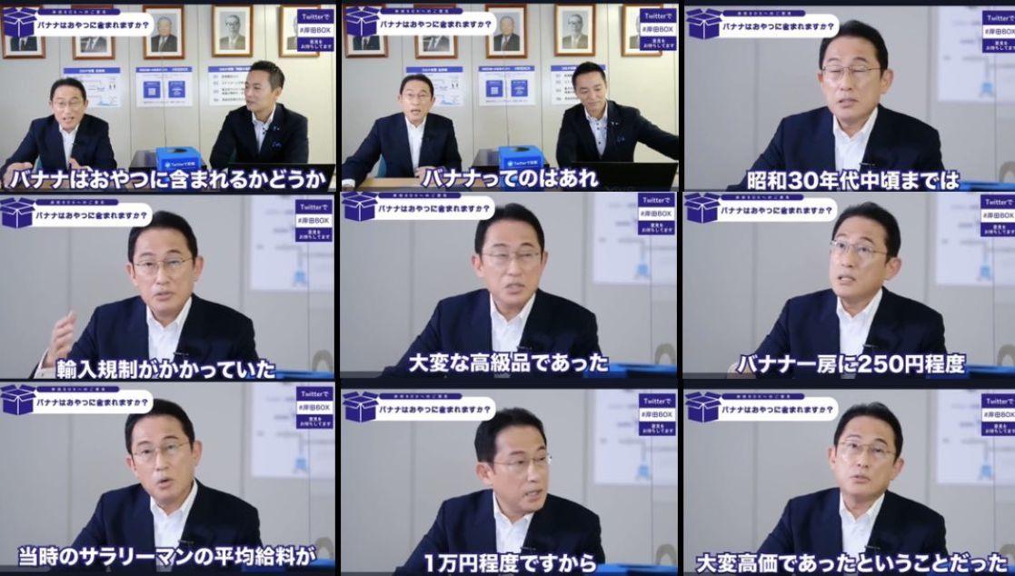 岸田文雄「バナナはおやつに含まれません」