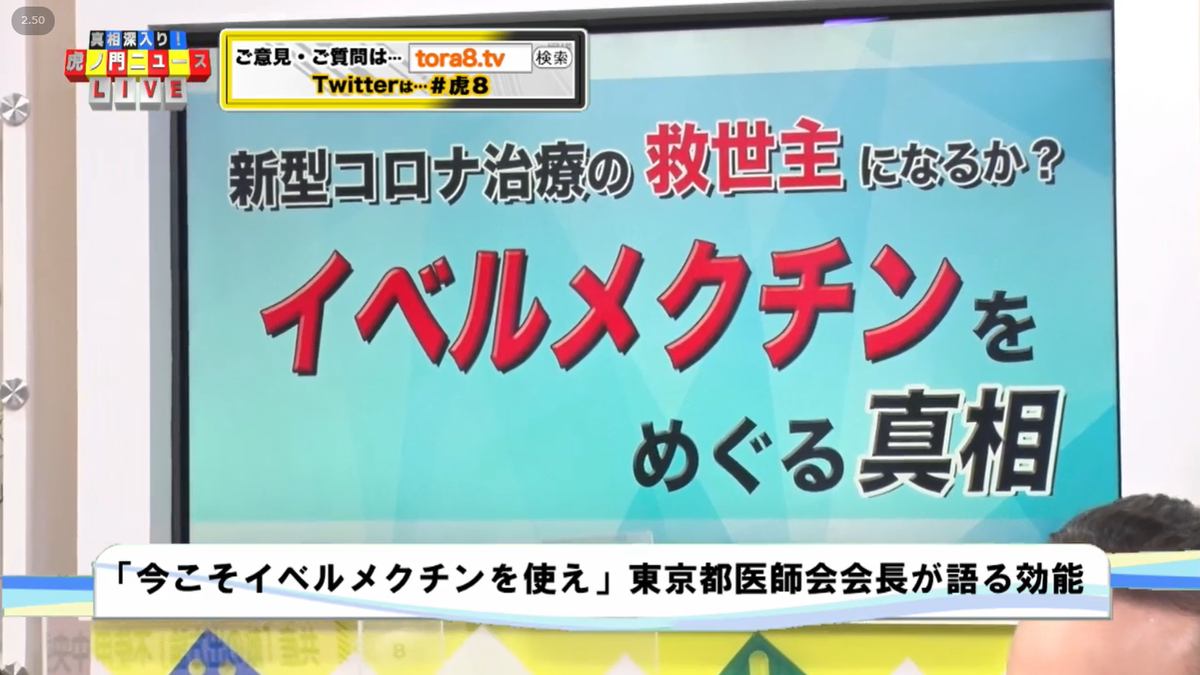 虎ノ門ニュースがイベルメクチン推しの内容でTouTubeBAN回避キャンプ映像