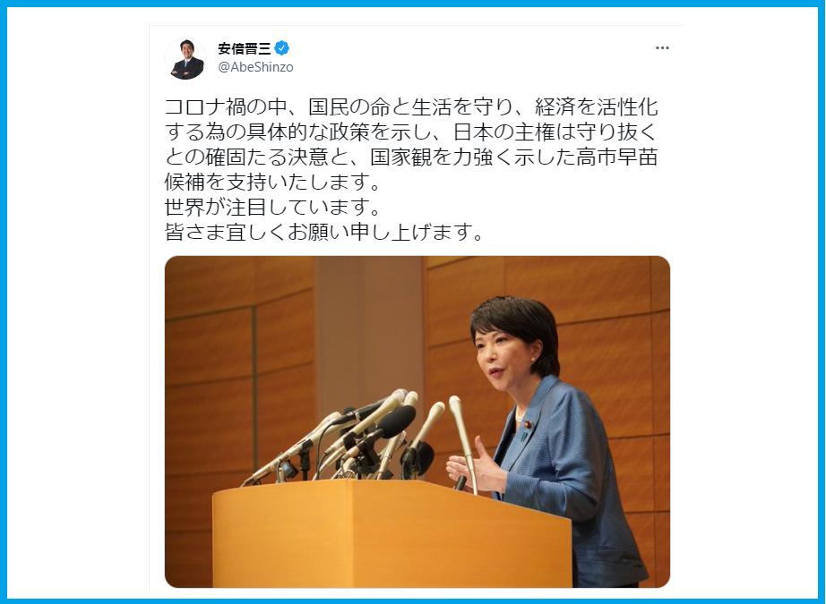 安倍前総理が高市早苗議員を自民党総裁選で支持表明
