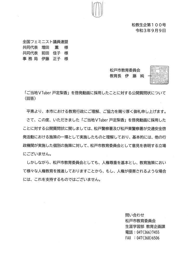 松戸市教育委員会の戸定梨香に関する公開質問状への回答
