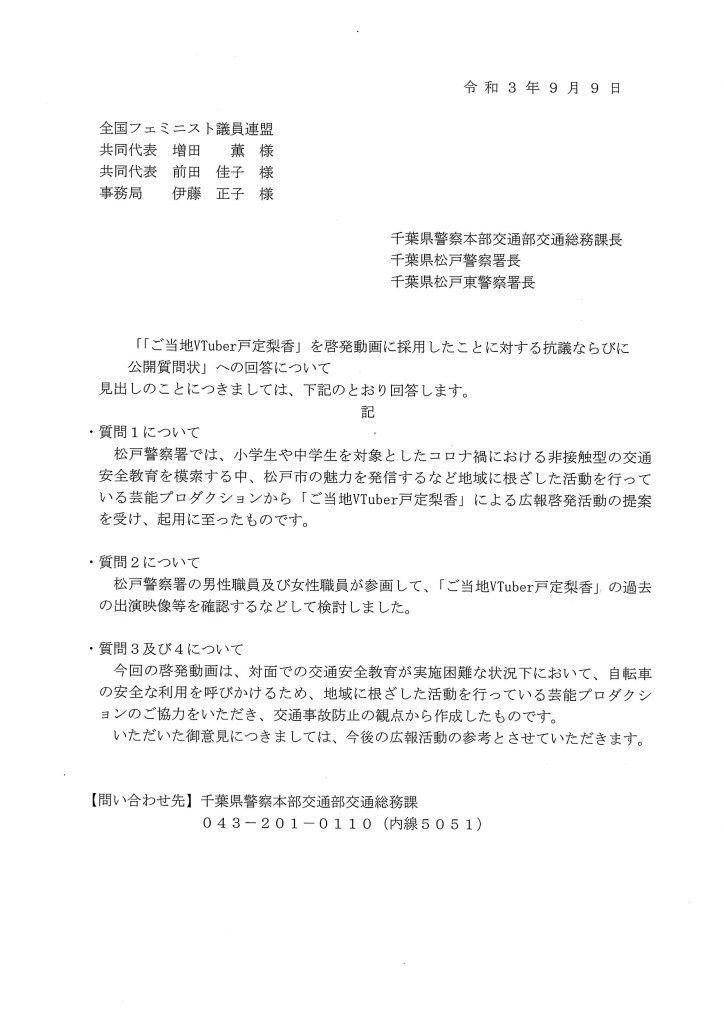 千葉県警の戸定梨香に関する公開質問状への回答