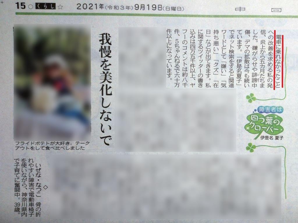 伊是名夏子「電車に乗れなかった」と中日新聞に虚偽投稿