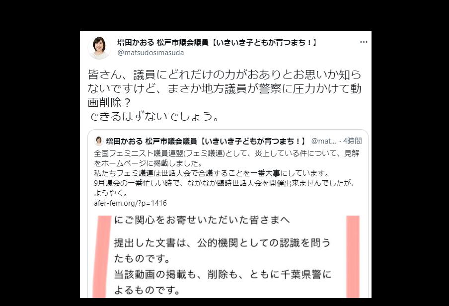 フェミニスト議員連盟の増田かおる、松戸市議会議員