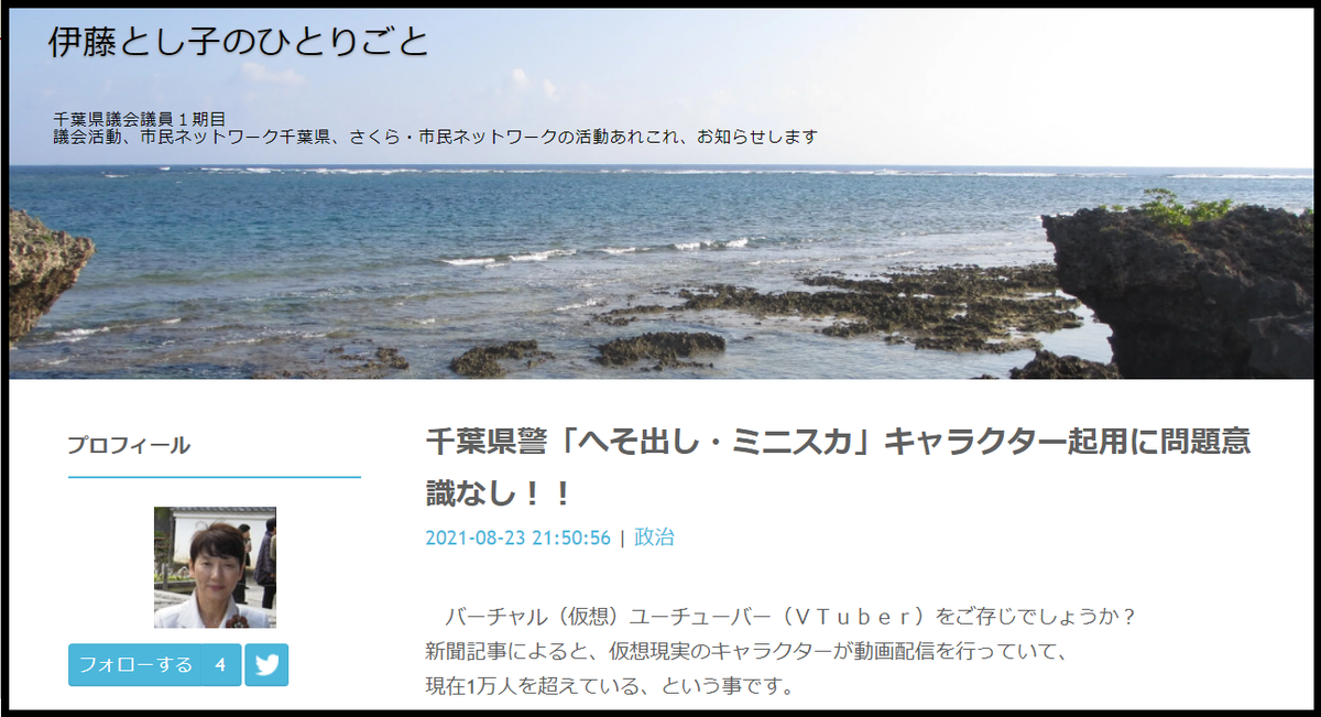 千葉県議会議員の伊藤とし子「へそ出しミニスカは性的対象物」