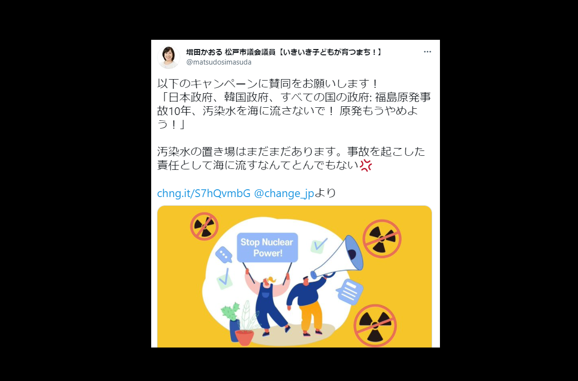 増田かおるによる福島への風評加害
