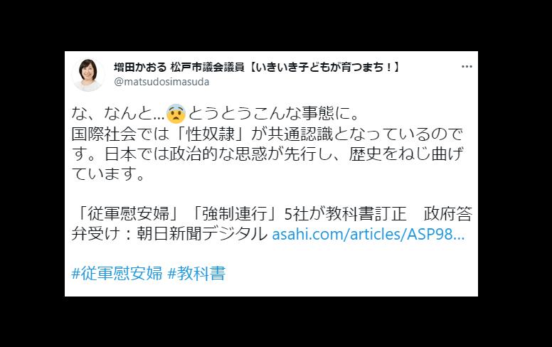 増田かおる、慰安婦は性奴隷