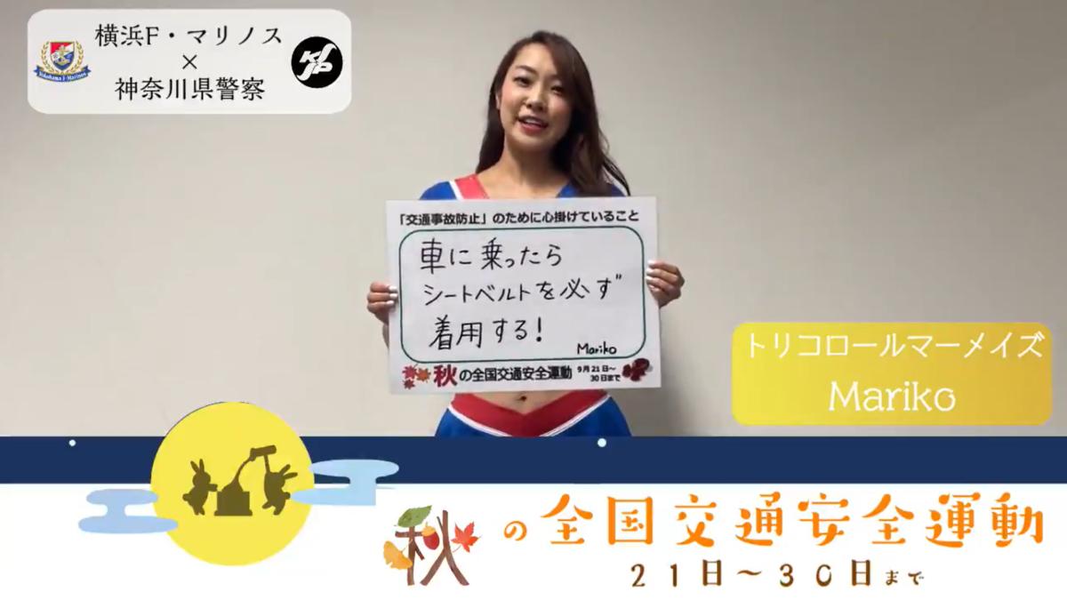 神奈川県警がトリコロールマーメイズと交通安全PR動画