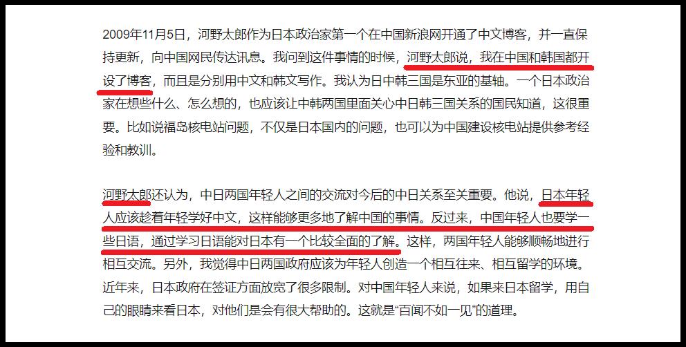河野太郎「日本の若者は中国語を学ぶべき」中国韓国ブログも