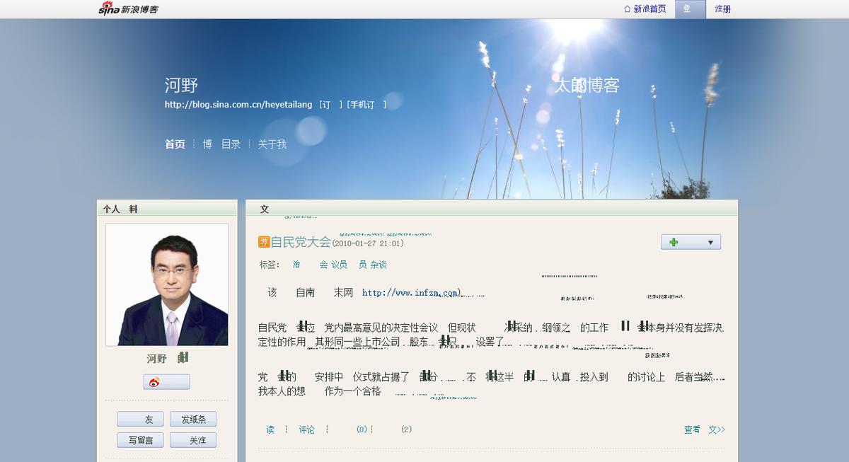 河野太郎の中国語ブログ