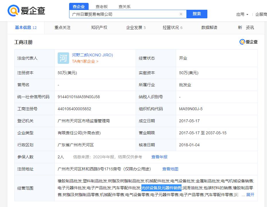 日本端子の中国子会社、广州日覃贸易有限公司