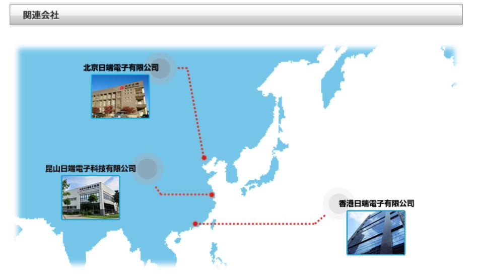 日本端子の中国子会社