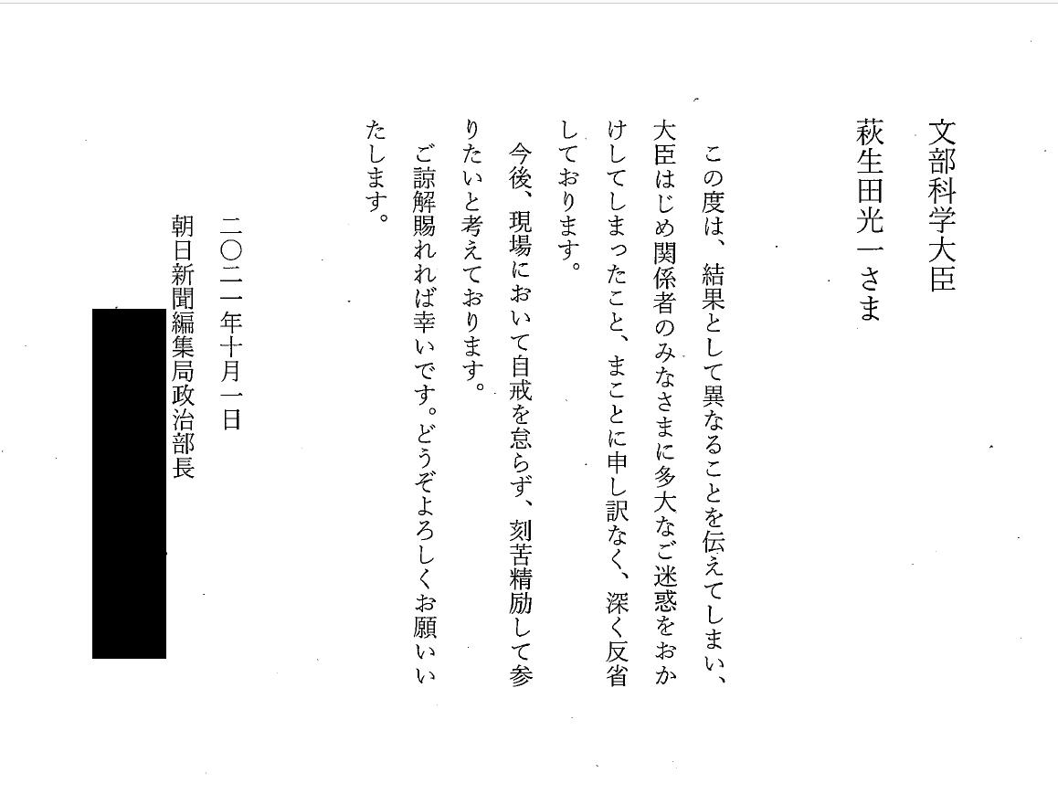 萩生田光一官房長官誤報で朝日新聞政治部長の坂尻顕吾から詫び状