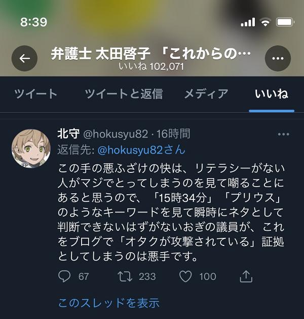 太田啓子弁護士、おぎの稔議員への脅迫メールを殺害予告ではないと
