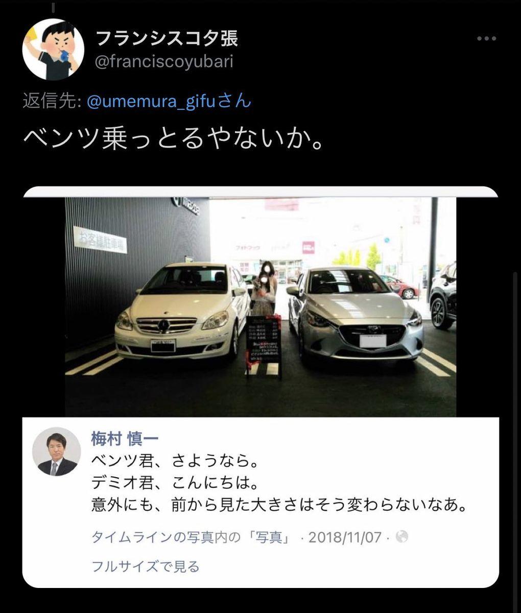 司法書士梅村慎一がベンツ購入。岸田総理33万円腕時計批判