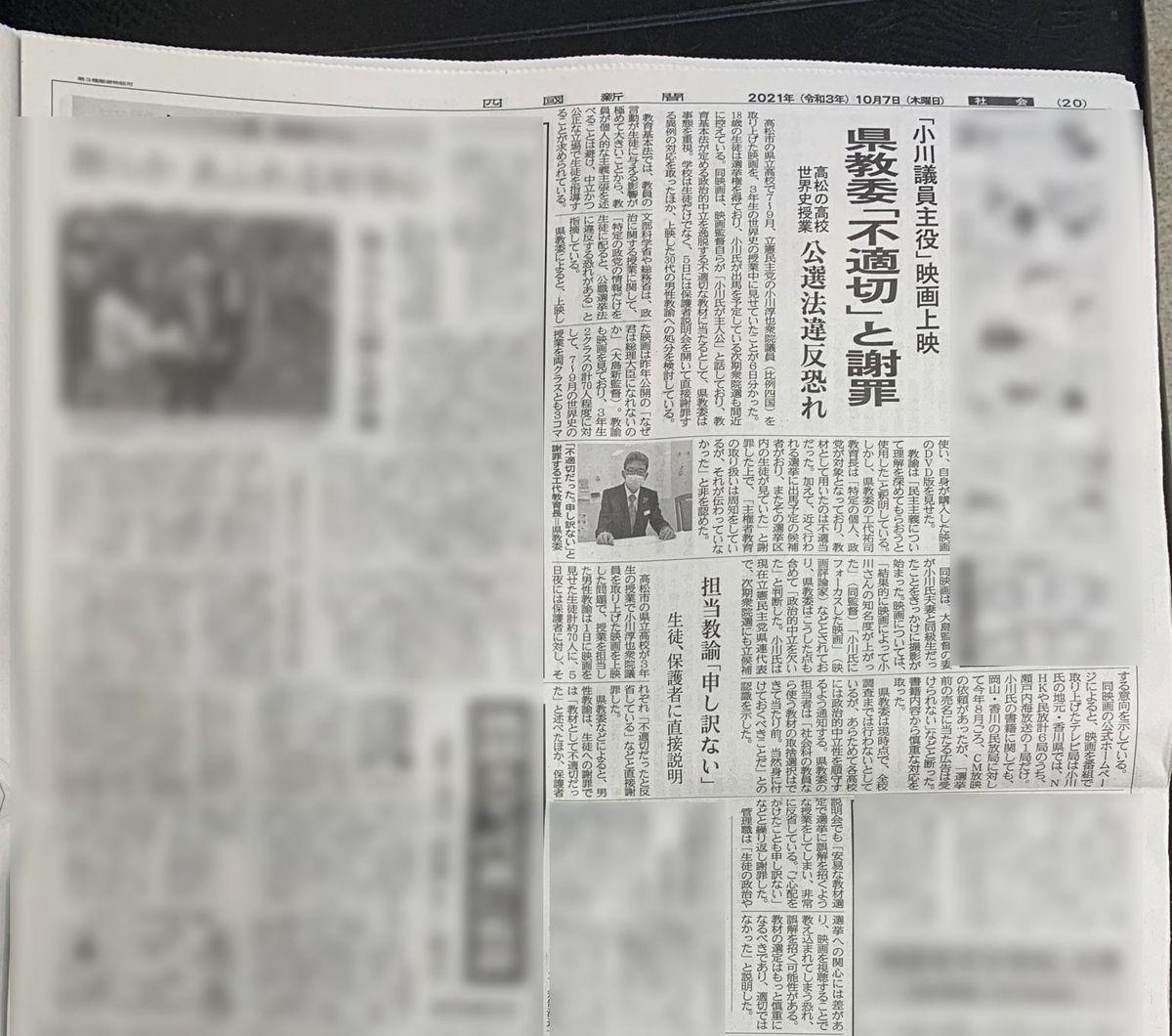 小川淳也ドキュメンタリー映画が香川県立高校で上映され政治的中立性違反か
