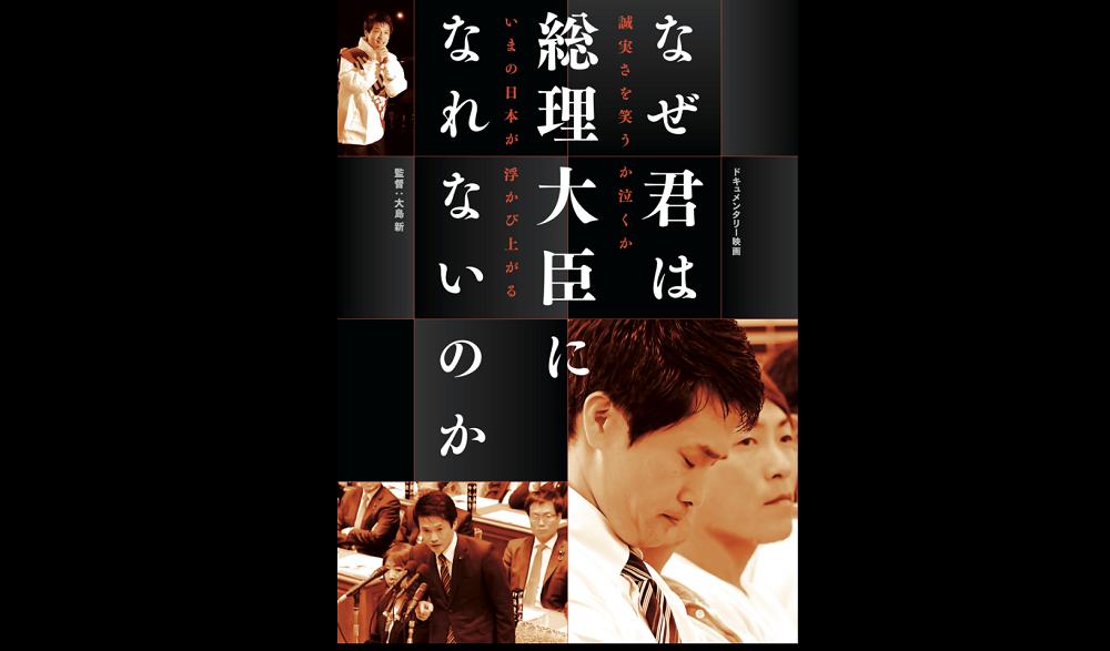 小川淳也ドキュメンタリーなぜ君は総理大臣になれないのか