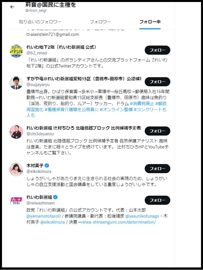 莉音ショコラ中村健治