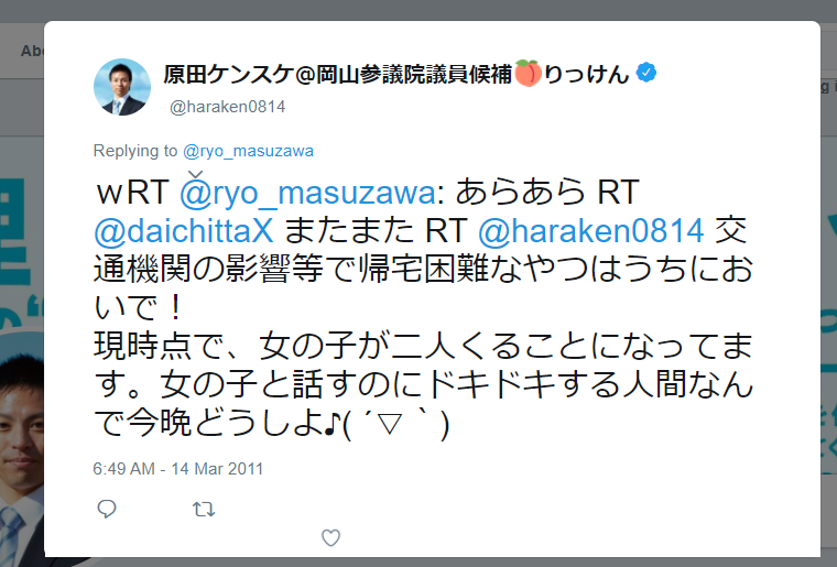 原田ケンスケツイート魚拓:帰宅困難女の子がどきどき今晩どうしや