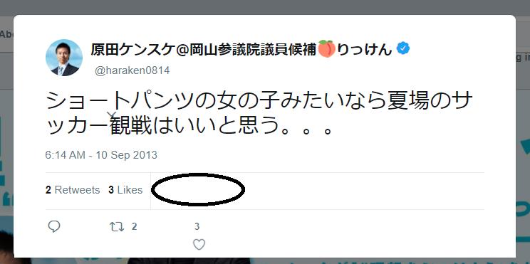 原田ケンスケツイート魚拓:ショートパンツの女の子みたいなら夏場のサッカー観戦