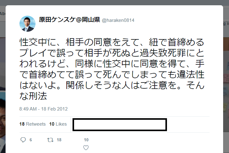 原田ケンスケツイート魚拓:性交中に同意を得て手で首絞めると違法性無い