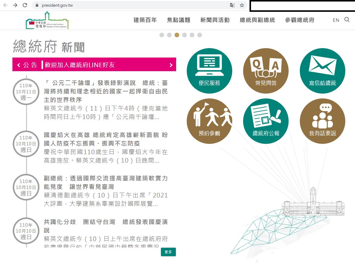 台湾建国110年