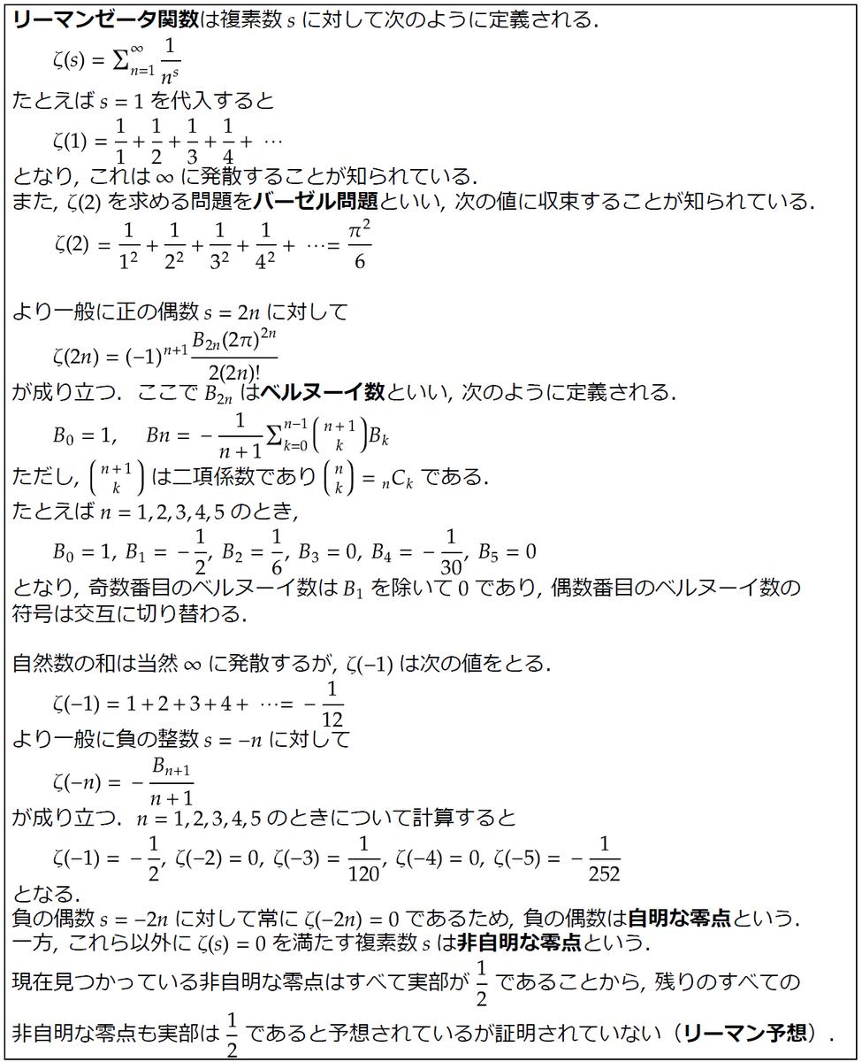 f:id:Natsu1014_brog:20210218002421p:plain