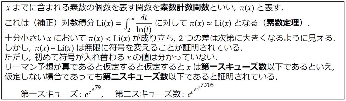 f:id:Natsu1014_brog:20210218002432p:plain