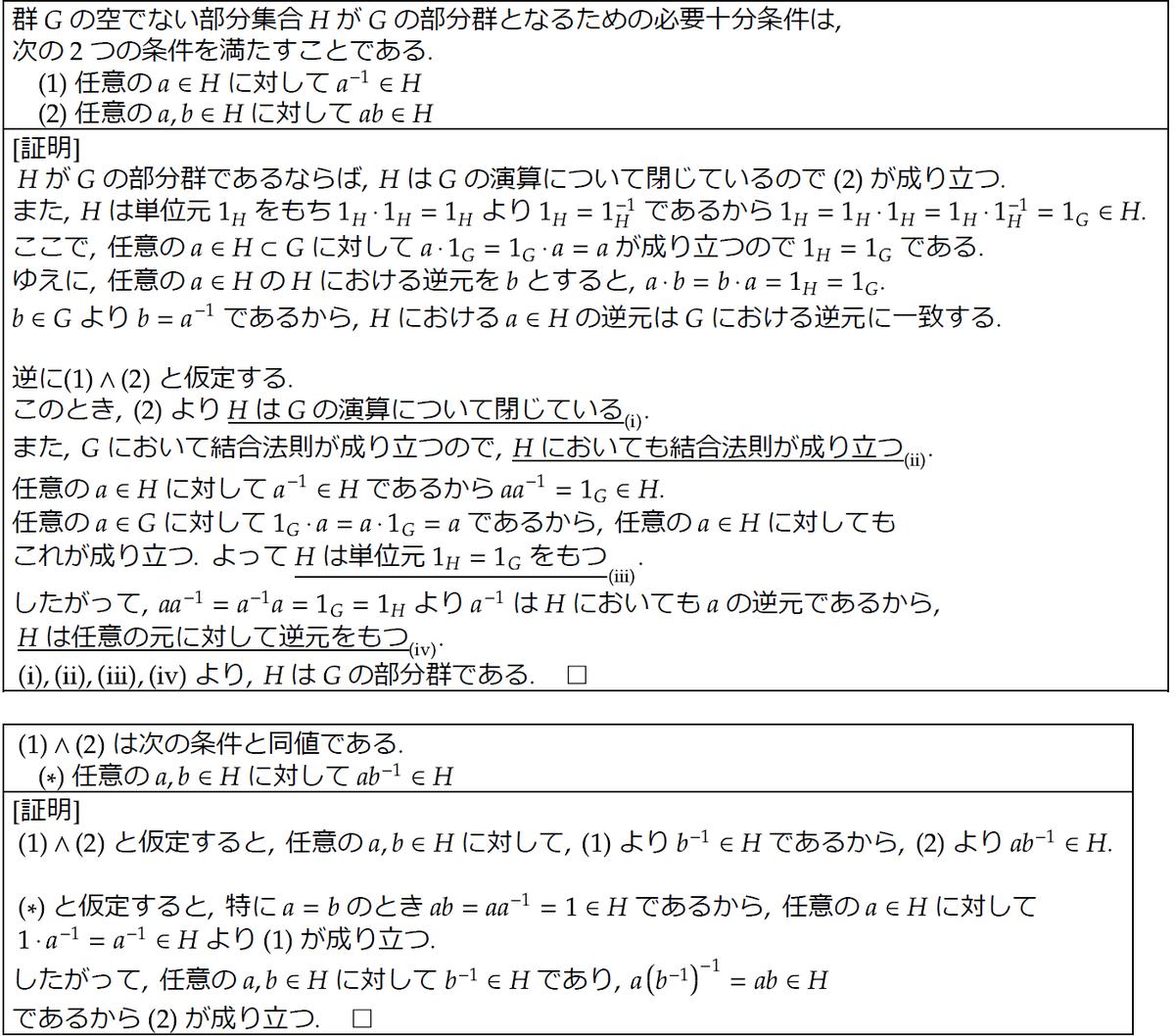 f:id:Natsu1014_brog:20210401011540p:plain