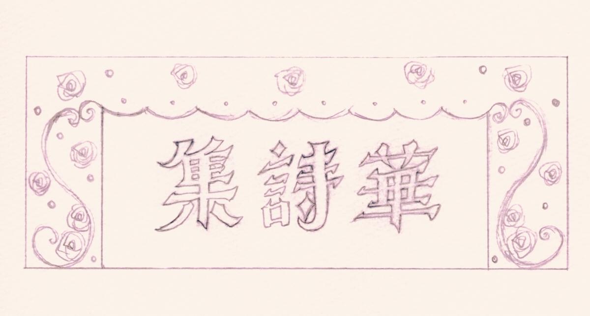 f:id:Natsu3ichi:20210226223311j:plain