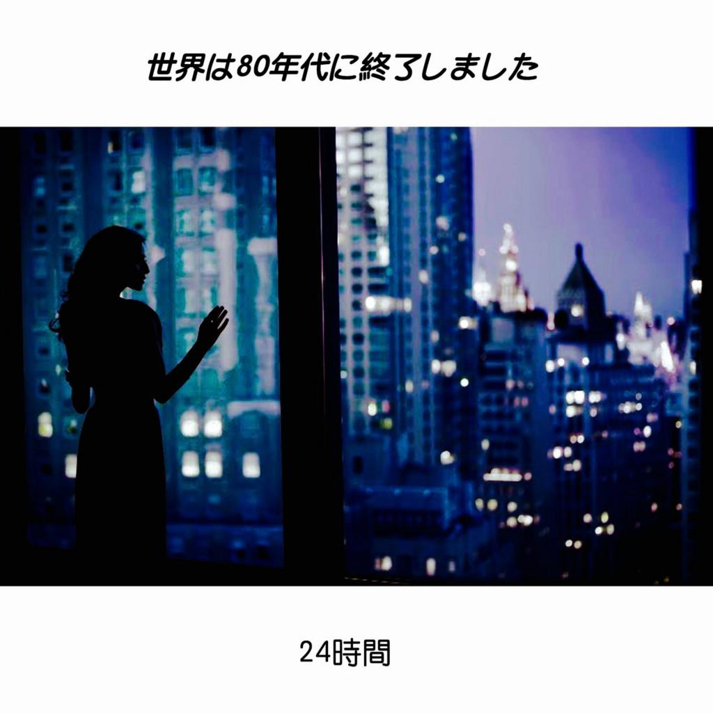f:id:Natsuyasai:20161205040549j:plain