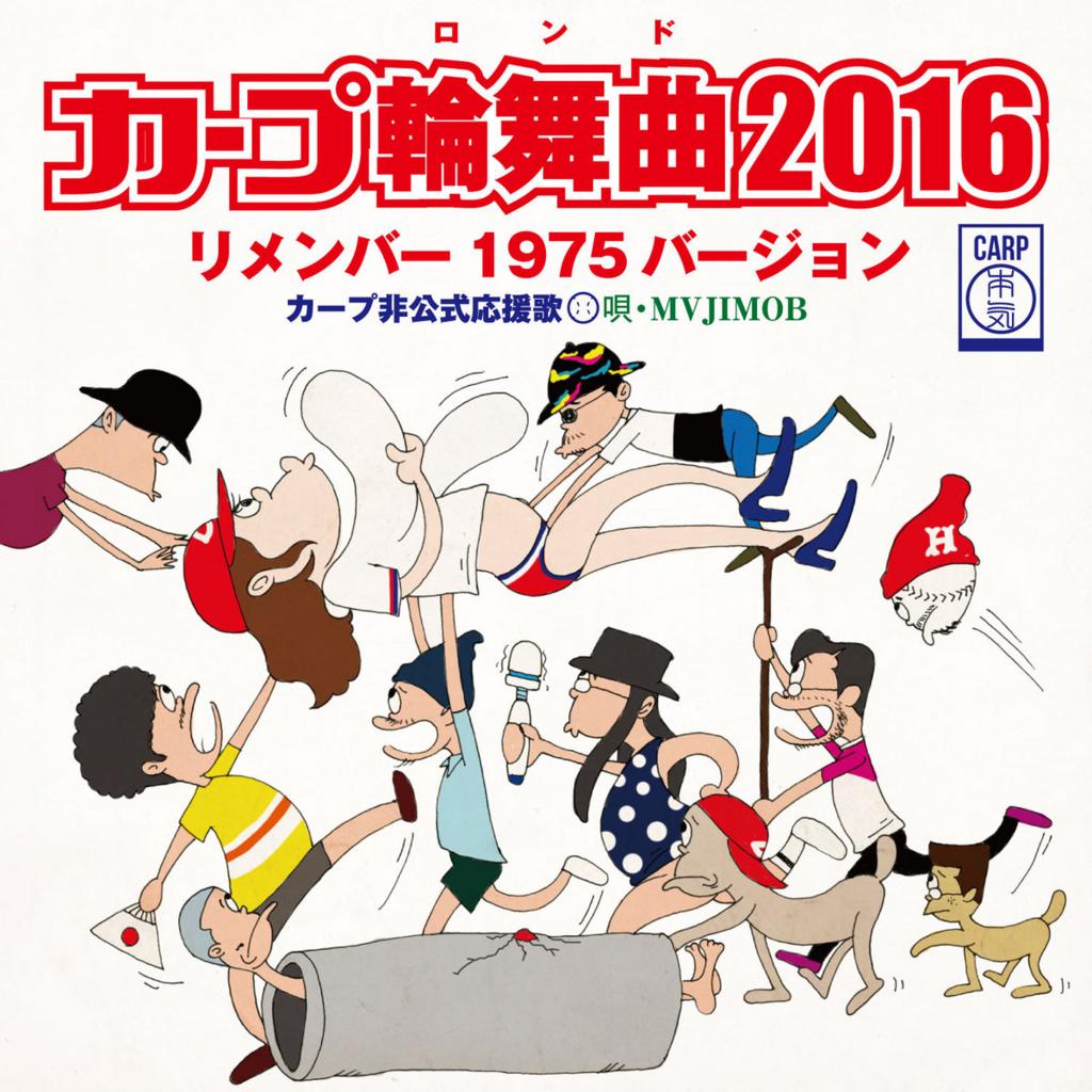 f:id:Natsuyasai:20161205044538j:plain